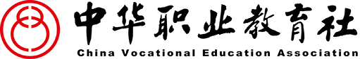 China Vocational Education Association
