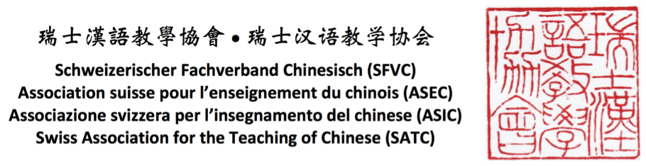 Swiss Association for the Teaching of Chinese (SATC)