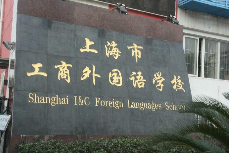 """Résultat de recherche d'images pour """"Shanghai I&C Foreign Languages School"""""""